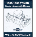 (1955-59)  Factory Assembly Manual